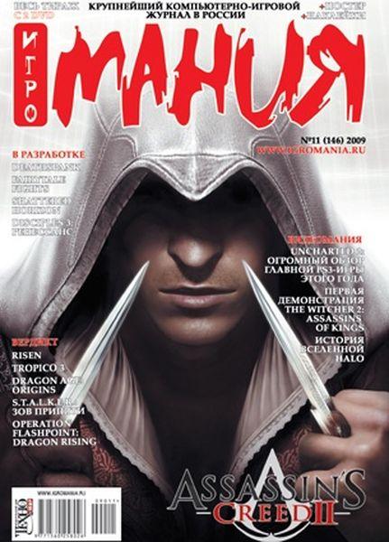 Новинки. бесплатно скачать журнал игромания за октябрь 2008 программу.